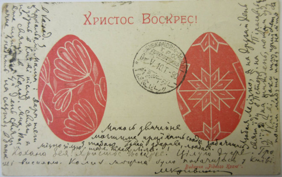 Вітальна листівка для Лесі від сестри Ольги і Михайла Кривинюка, адресована з Києва в Каїр. 1910 р.